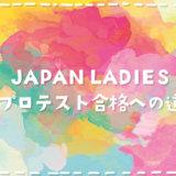 【ダーツプロ挑戦】JAPAN LADIESプロテスト合格への道【決意編】