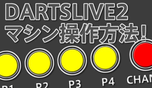 【初心者必見】ダーツライブ2のマシン操作方法まとめ!