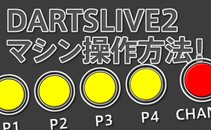 【初心者必見】ダーツライブ2のマシン操作方法!ショートカットあり!