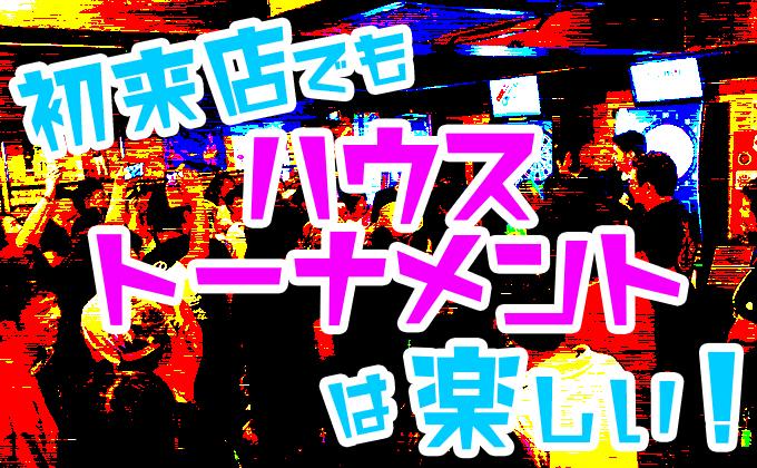 【ダーツ】初めてのお店で参加するハウストーナメントは楽しかった!!!