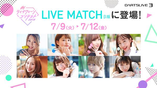 【DARTSLIVE3】ライブクイーン候補生とマッチング!?「LIVE MATCH」に登場!
