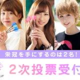 【新ライブクイーンコンテスト】2次投票受付スタート!