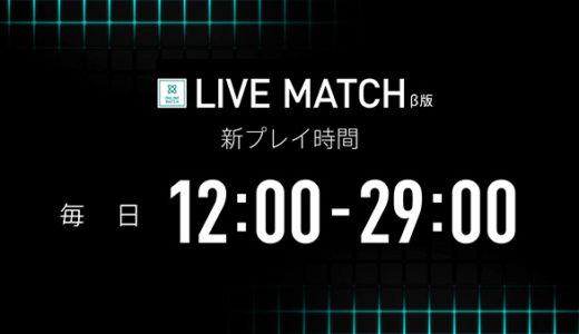 【LIVE MATCH】8月からDARTSLIVE3のLIVE MATCHプレイ時間が延長!