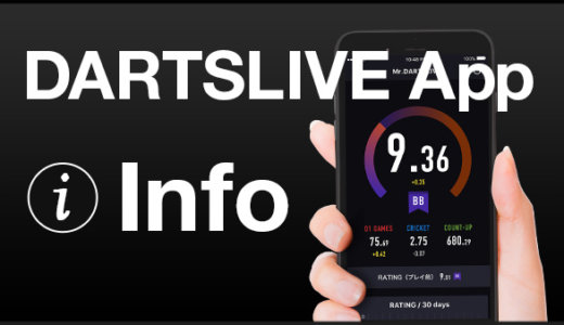 【DARTSLIVE】アプリに新機能!フレンドのお気に入りを設定しよう!