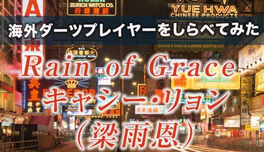 【海外ダーツプレイヤーをしらべてみた】Rain of Grace キャシー・リョン(梁雨恩)