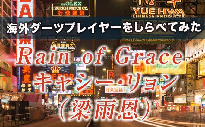 Rain of Grace キャシー・リョン(梁雨恩)