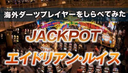 【海外ダーツプレイヤーをしらべてみた】ジャックポット エイドリアン・ルイス