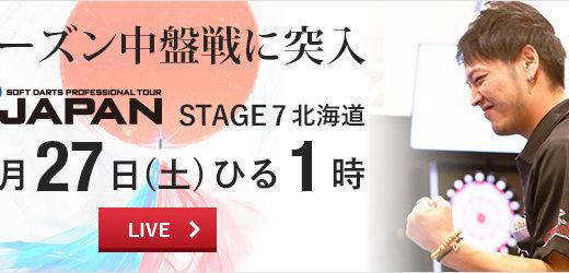 【第7戦、7月27日】プロダーツ大会 JAPAN 2019 STAGE7 北海道