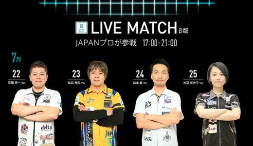 【DARTSLIVE3】LIVE MATCHが3つの進化!【7月22日(月)】