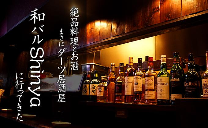 【ダーツができる居酒屋】ご飯とお酒が超絶おいしい!妙典の「和バルShinya」に行ってきた!