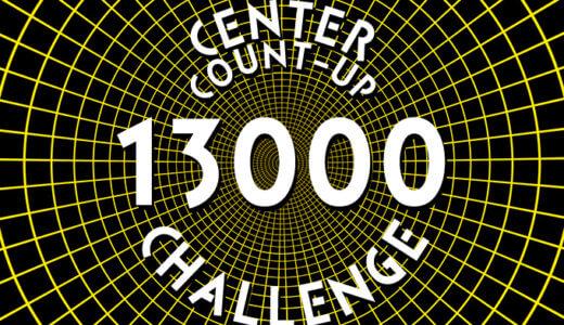 【DARTSLIVE3】超難関!CENTER COUNT-UP(センターカウントアップ)13000点チャレンジ!