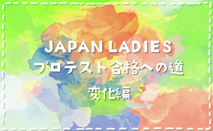 【ダーツプロ挑戦】JAPAN LADIESプロテスト合格への道【変化編】