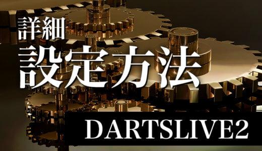 【ダーツ/DARTSLIVE2】ダーツライブ2の「MATCH」設定方法まとめ!!!