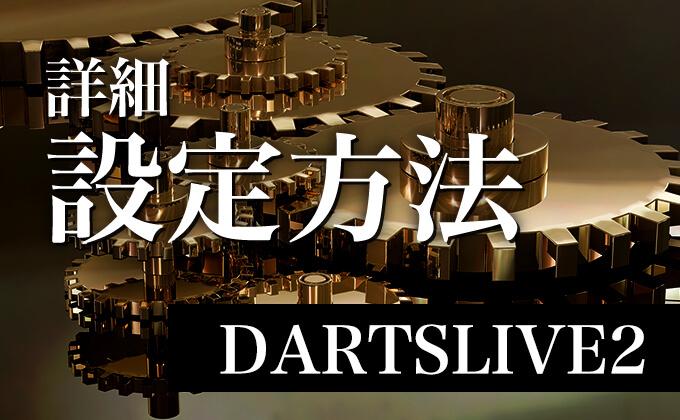 【ダーツ】ダーツライブ2の設定方法まとめ!!!