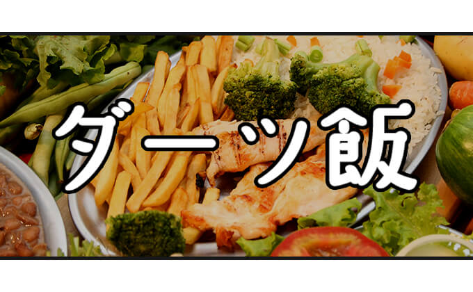 【ダーツバー】ダーツだけじゃない!ご飯も美味しい!初心者にもおすすめしたいダーツ飯