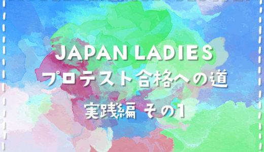 【ダーツプロ挑戦】JAPAN LADIESプロテスト合格への道【実践編その1】