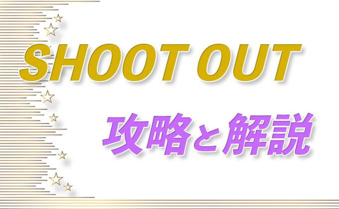 【ダーツ】JAPANプロへの第一歩!?SHOOT OUT(シュートアウト)の攻略と解説