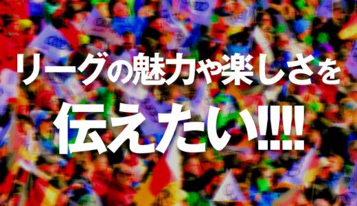 【ダーツ】これぞ大人の部活動!リーグの魅力や楽しさを知ってほしい!