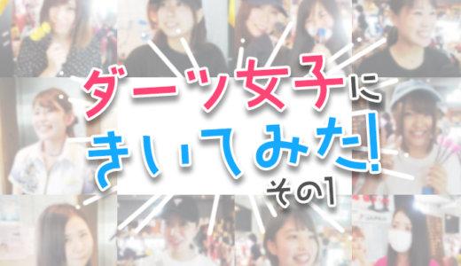 【前編】ハウストーナメントに参加していたダーツ女子に聞いてみた!!!
