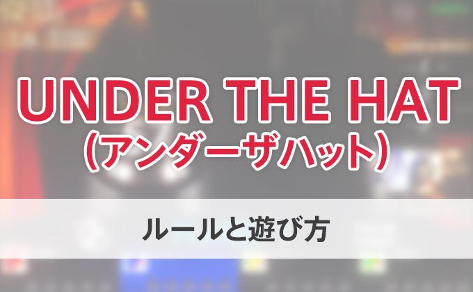 【ダーツのルール】UNDER THE HAT(アンダーザハット)をやってみよう!【ダーツライブ】