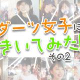 【後編】ハウストーナメントに参加していたダーツ女子に聞いてみた!!!