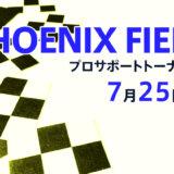 【ダーツトーナメント】7/25(木)開催!「PHOENIX FIELD」プロサポートトーナメント!
