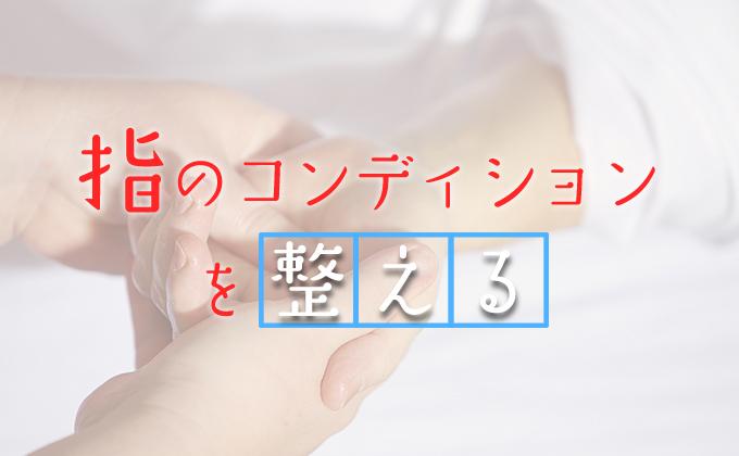 【ダーツ用品】指のコンディションを維持!滑り止めクリームを使ってみよう!
