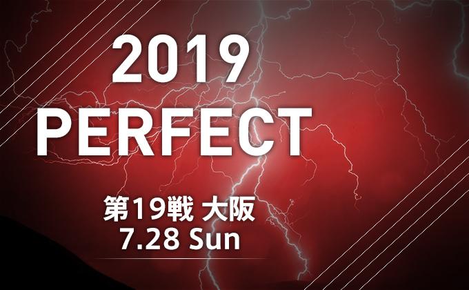 【7/28日(日)】プロダーツ大会 2019 PERFECT 第19戦 大阪