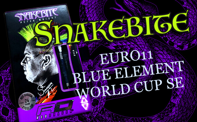 【ダーツ用品】〜SNAKEBITE〜EURO11 BLUE ELEMENT WORLD CUP SEを買ってみた【PETERWRIGHT】