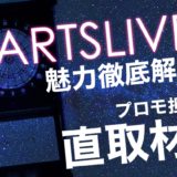 【DARTSLIVE3】最新ダーツマシンの機能や開発経緯、魅力を徹底取材!