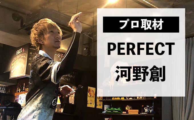 【ダーツプロ紹介】PERFECTプロとユニフォームデザイナーを両立〜河野 創〜