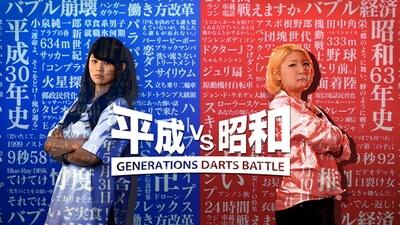 8月1日スタート!平成VS昭和のダーツバトル解禁!