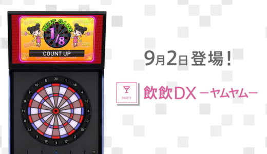 【DARTSLIVE3】9月2日(月)10:00登場!!!「飲飲DX-ヤムヤム-」の紹介が公開!