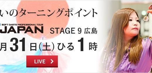 【第9戦、8月31日】プロダーツ大会 JAPAN 2019 STAGE9 広島