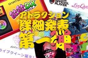 【ダーツライブ】ダーツ祭り新着情報が続々公開!