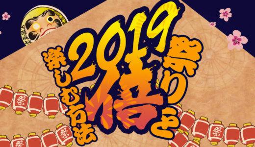 日本ダーツ祭りを2019倍楽しむ方法が公開された!コスプレ参加もOK!ダーツミー編集部も行っちゃるぞ!