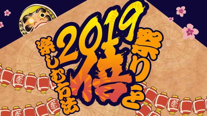 日本ダーツ祭りを2019倍楽しむ方法
