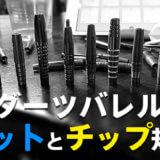 【ダーツバレル】カット(刻み)とチップの規格について