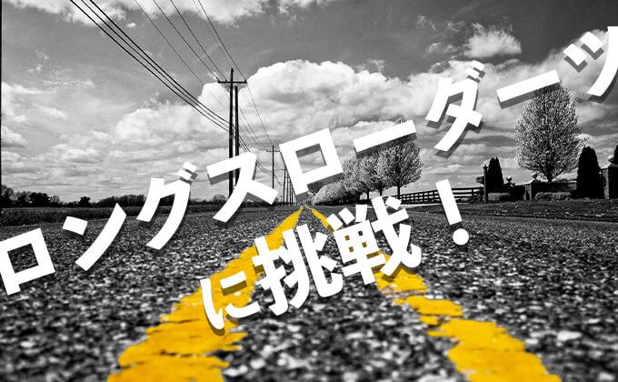 【ダーツ】どこまで投げれる!?ロングスローダーツに挑戦!!
