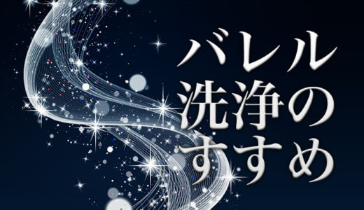 【ダーツ用品】ダーツバレル洗浄のすすめ!
