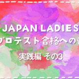 【ダーツプロ挑戦】JAPAN LADIESプロテスト合格への道【実践編その3】