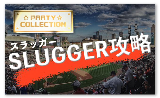 【DARTSLIVE3】PARTY COLLECTION(パーティーコレクション)のSlugger(スラッガー)攻略「其の壱」