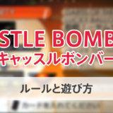 【ダーツのルール】CASTLE BOMBER(キャッスルボンバー)をやってみよう!【DARTSLIVE2】