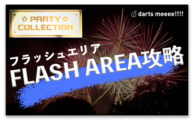 【DARTSLIVE3】PARTY COLLECTION(パーティーコレクション)のFLASH AREA(フラッシュエリア)攻略