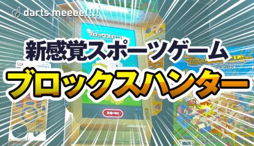 日本ダーツ祭りに登場!親子で楽しめる新感覚スポーツゲーム「ブロックスハンター」