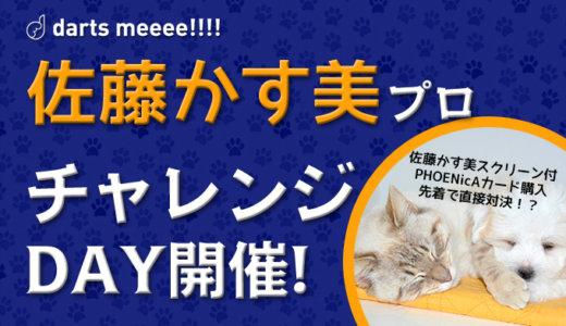 「佐藤かす美プロチャレンジDay」開催!【8月28日(水)18:00〜】