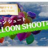 【DARTSLIVE3】PARTY COLLECTION(パーティーコレクション)のBALLOON SHOOT(バルーンシュート)攻略