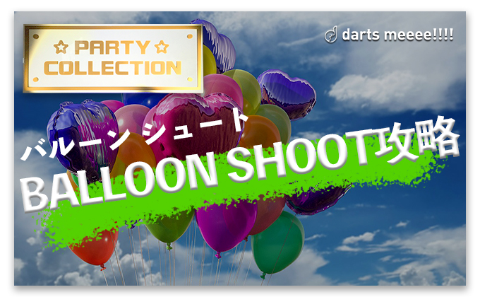 【DARTSLIVE3】PARTY COLLECTION(パーティーコレクション)のBALLOON SHOOT(バルーンシュート)攻略