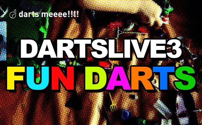 【9月9日(月)】DARTSLIVE3に新アイテム「FUN DARTS(ファンダーツ)」が登場する!