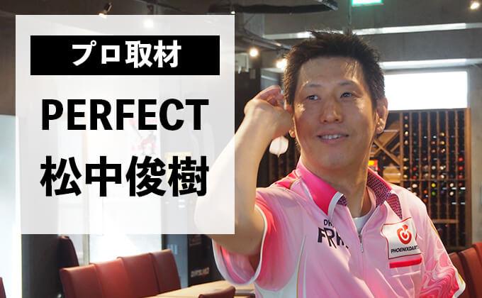 【ダーツプロ紹介】ダーツのイップスと向き合いながらもPERFECTプロとして〜松中 俊樹〜